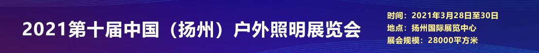 2021第十届中国(扬州)户外照明展览会